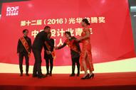 第十三屆光華龍騰獎回顧