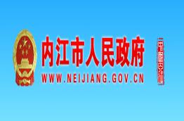 內江市人民政府