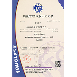 ISO 9001(Chinese)