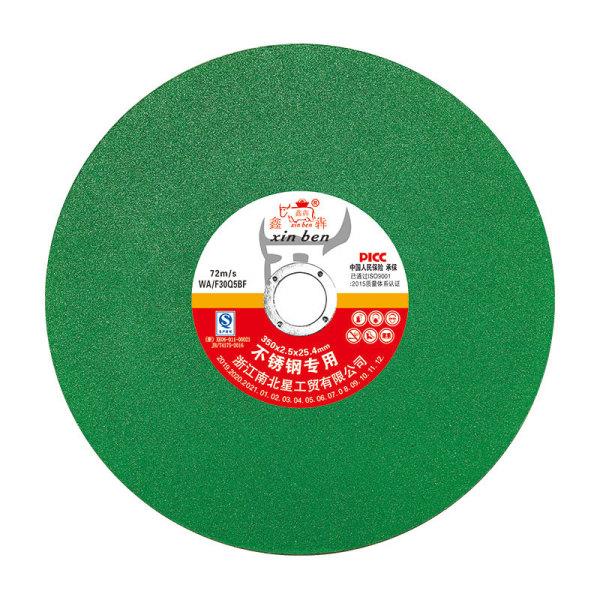 鑫犇 350綠