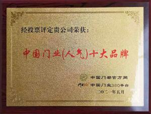 中國門業(人氣)十大品牌