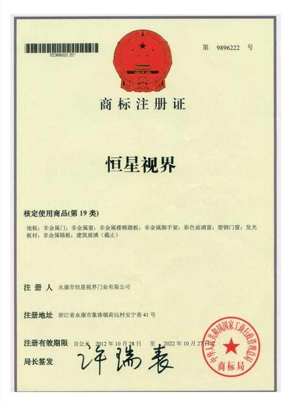 恒星商標注冊證