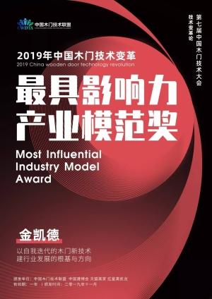 熱烈祝賀 !丨97电影院榮獲2019年中國木門技術變革·最具影響力產業模範獎!