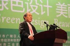 牛文元參事在2013世界綠色設計論壇揚州峰會主論壇演講