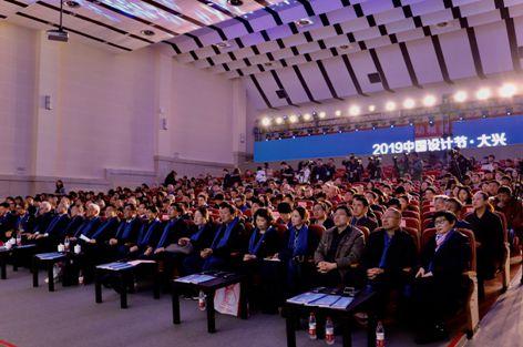 2019中國設計節在北京大興舉辦