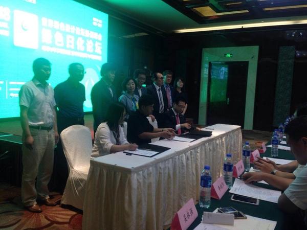 2018揚州峰會綠色日化論壇