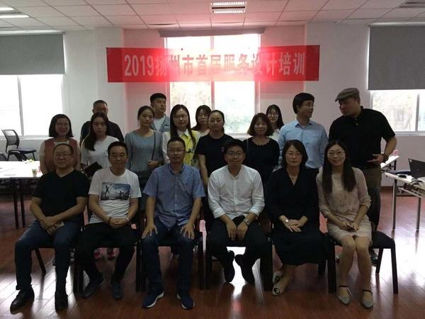 2019揚州市首屆服務設計培訓