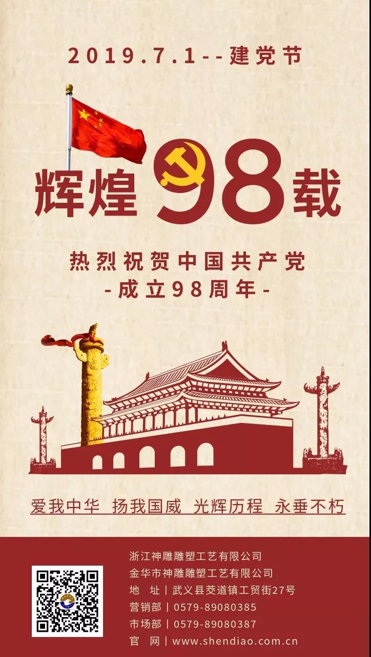 热烈庆祝中国共产党成立98周年