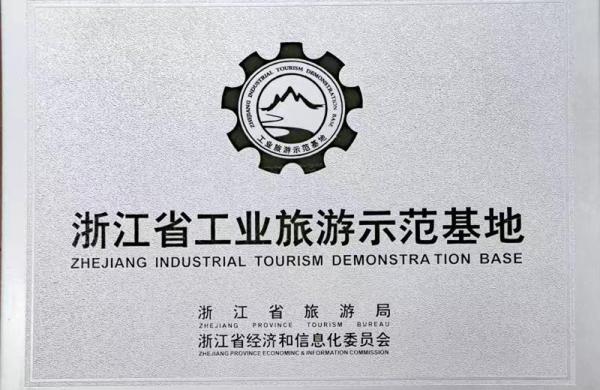 浙江省工业旅游示范基地