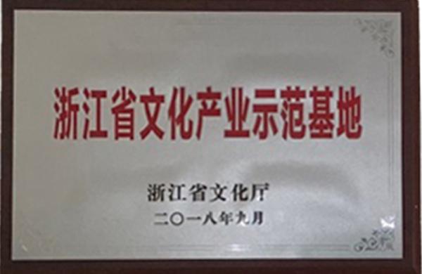 浙江省文化产业示范基地