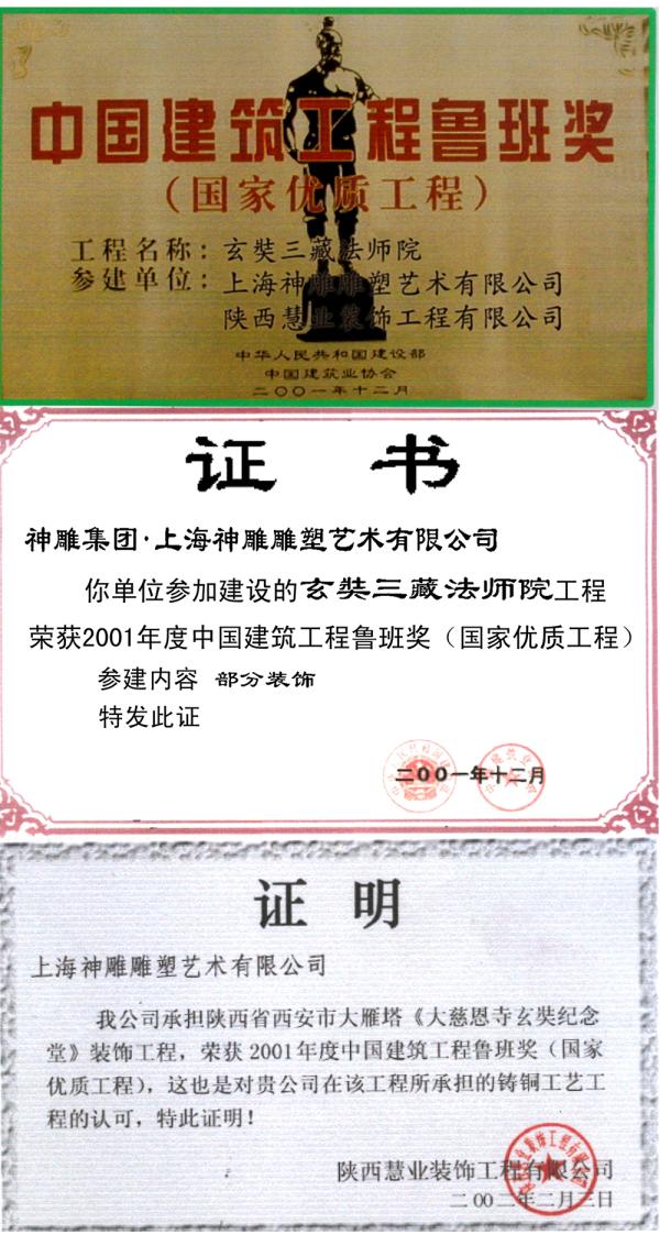 中国建筑鲁班奖