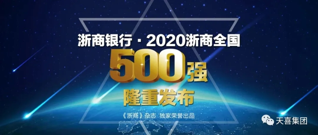Good news! In 2020 Zhejiang Merchants National Top 500 List, Tianxi advances to 78 places