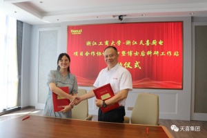 Tianxi Kitchen Appliance Provincial Postdoctoral Research Station was formally established, and a cooperation agreement was signed with Zhejiang Gongshang University