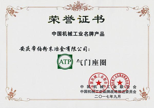 中国机械工业名牌产品