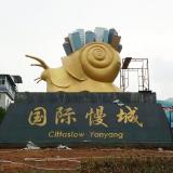 广东梅州-国际慢都-标志性万博app在线登录