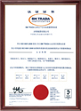 國際管理體系認證