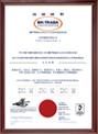 國際環境體系認證