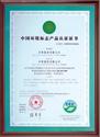 中國環保認證證書