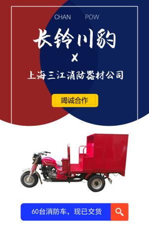 vwin德赢官方首页60台消防车正式交付,为消防安全再添神威