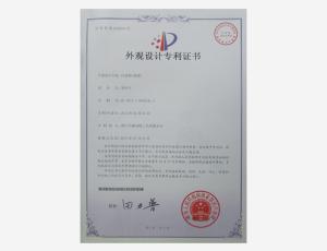 汽油锯(路虎)专利证书
