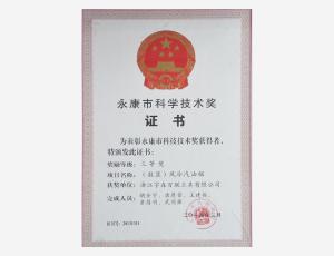 永康市科学技术奖