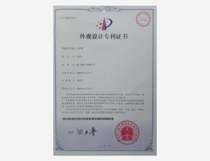 汽油锯专利证书