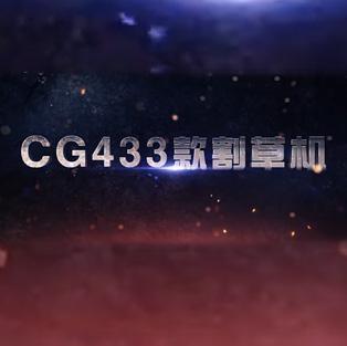 CG433款割草機