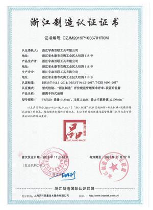 浙江制造认证证书