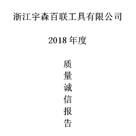 2018年度企业质量诚信报告