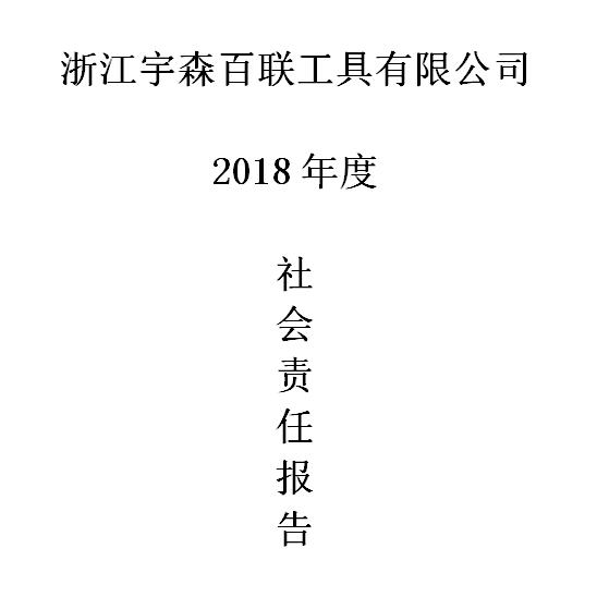 2018年度企业社会责任报告