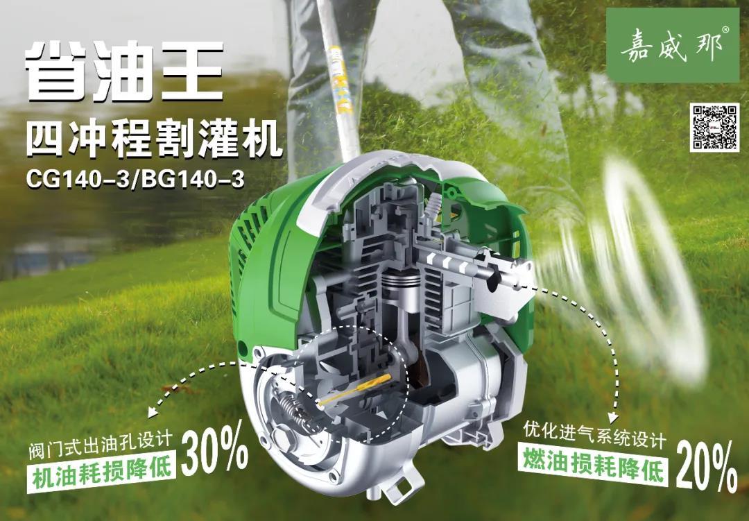 宇森 420S割灌机-一机多用2.jpg
