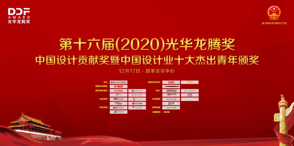 第十六屆(2020)光華龍騰獎頒獎典禮在國家會議中心舉行