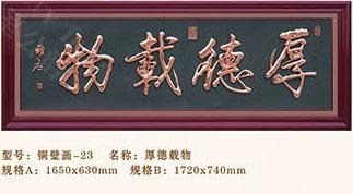 豪華銅壁畫 GJ-TBH23