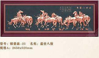 豪華銅壁畫 GJ-TBH25