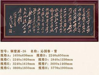豪華銅壁畫 GJ-TBH26