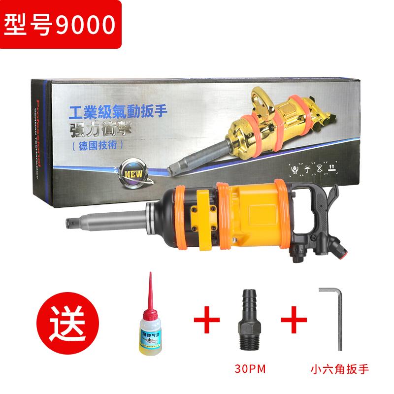 工業級氣動扳手 9000