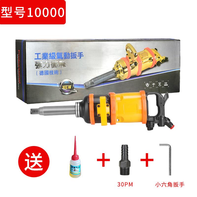 工業級氣動扳手 10000
