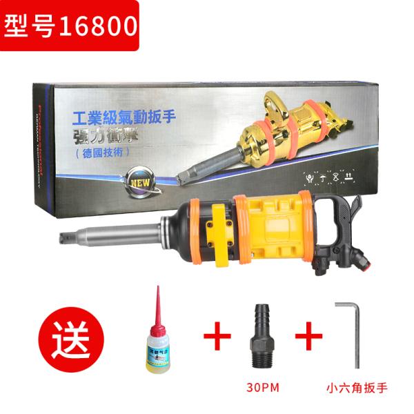 工業級氣動扳手 16800
