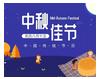 瓊月一輪,邀您共賞   富源門業祝廣大消費者和經銷商朋友中秋快樂!