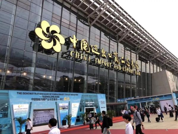 第125期中國進出口商品交易會