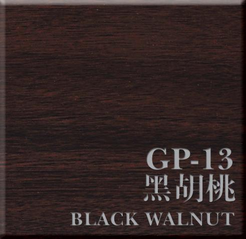 黑胡桃 GP-13