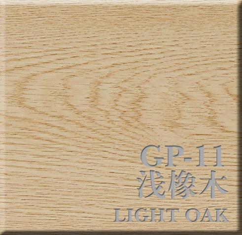 浅橡木 GP-11