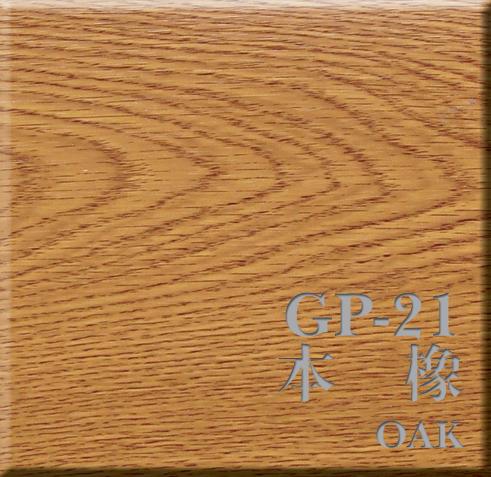 木像 GP-21