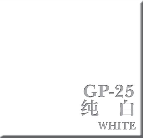 纯白 GP-25