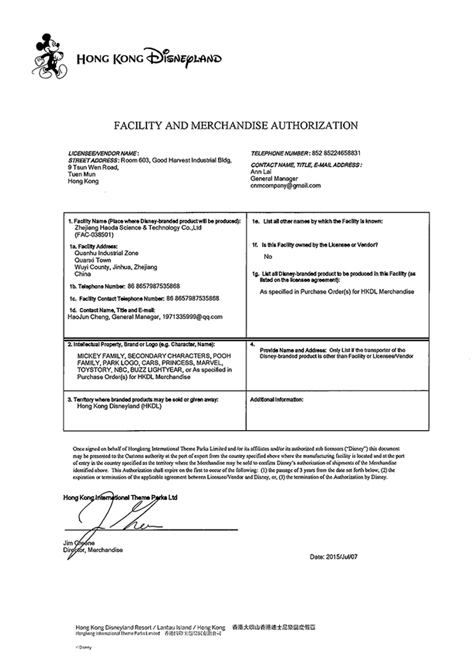 Facility And Merchanise Authorization