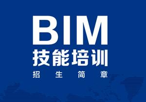 BIM技能培訓招生簡章