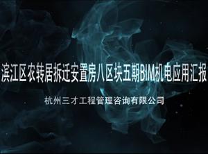 浙江省建工杯BIM大賽