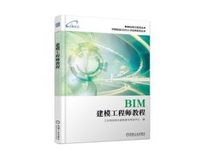 BIM建模工程師(參編)