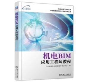 機電BIM應用工程師(參編)