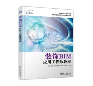 裝飾BIM應用工程師(參編)